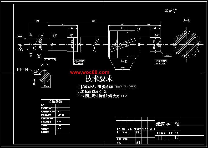 dwg减速器一轴a3.dwg建筑用五吨卷扬机设计开题报告.