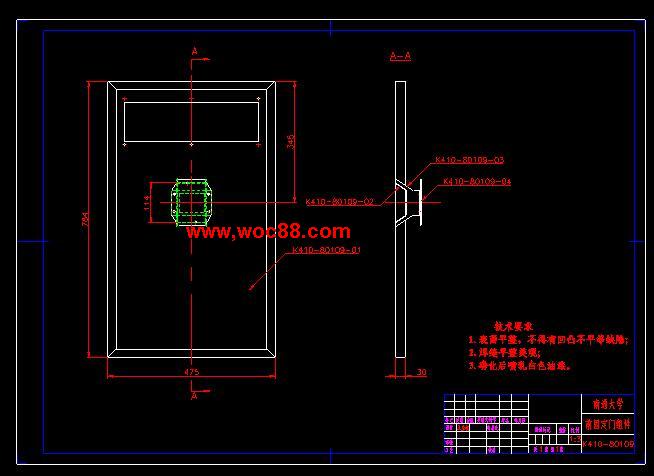 集成电路塑封自动上料机机架部件设计及性能试验设计